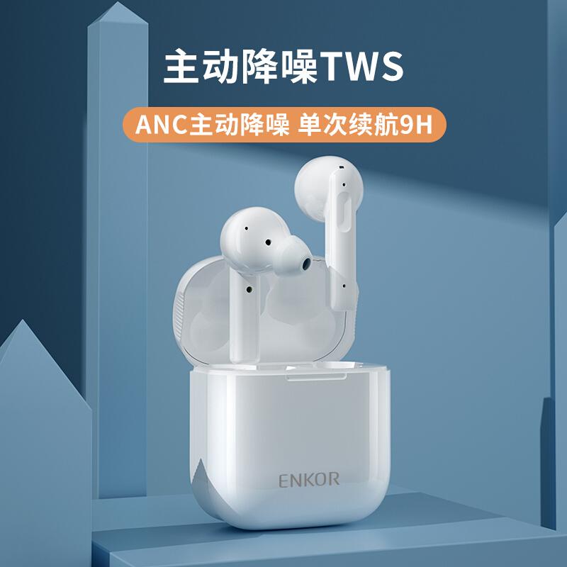 EW18主动降噪耳机