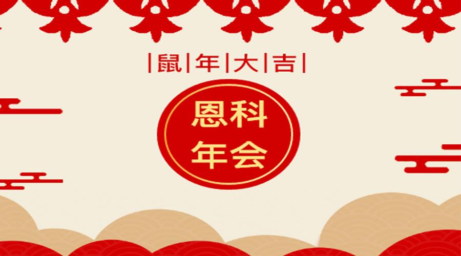 恩科年会盛宴:感恩有你,一路同行,未来会更好!
